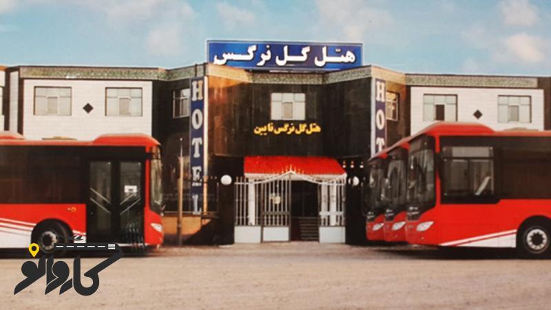 تصویر هتل گل نرگس نایین