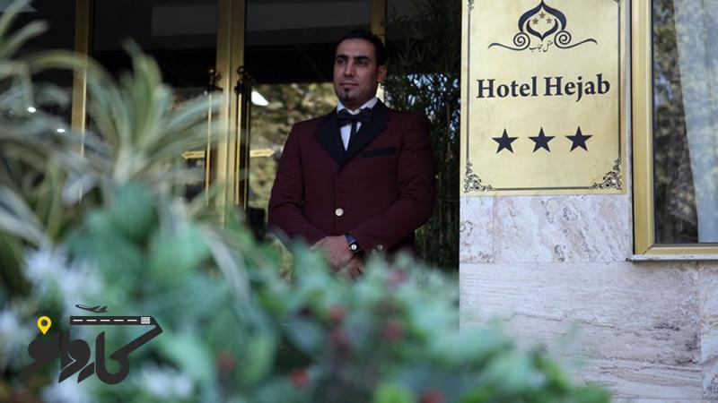 تصویر هتل حجاب